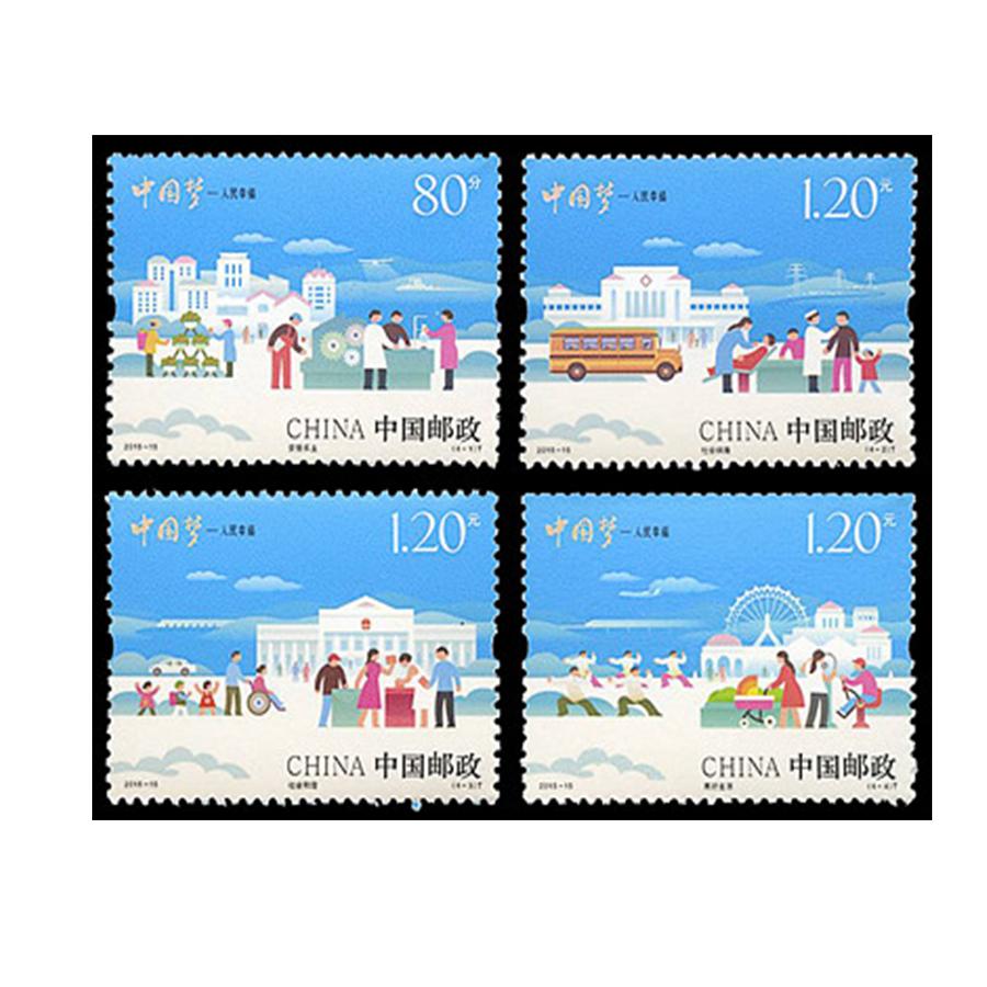 中国梦二大板票_2015-15 《中国梦—人民幸福》特种邮票、小全张_当下典藏