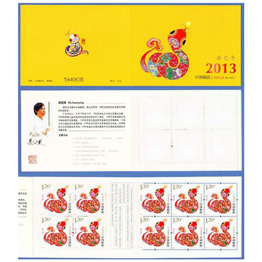 sb48 2013-1癸巳年第三轮蛇年生肖邮票 小本票