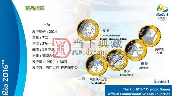 奥运纪念币第一组