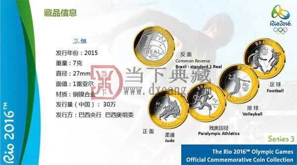 奥运纪念币第三组